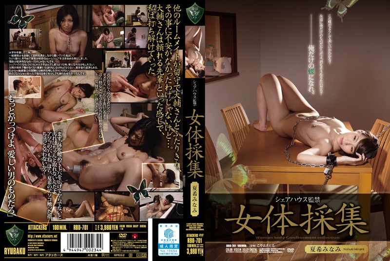 rbd701pl RBD 701 Minami Natsuki   Shared Home Confinement, The Female Body Collection