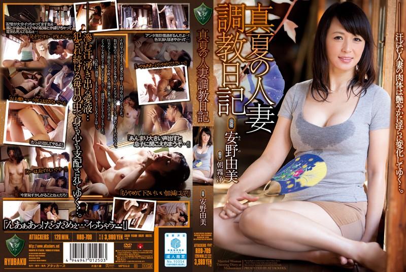 RBD-709 真夏の人妻調教日記 安野由美