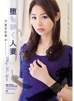 RBD-716 堕ちゆく人妻 夏目彩春