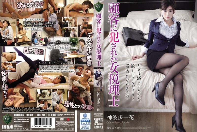 RBD-717 Woman Tax Accountant Kan'nami Multi Ichihana That It Was Committed To The Customer
