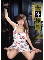 RBD-720 - Share House Confinement Booty Collected Episode2 Suzu-wa Miu