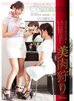RBD-721 コスメアドバイザー 美肉狩り 早川瀬里奈