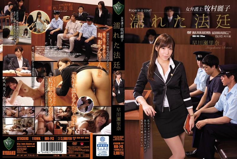 RBD-743 Court Hayakawa Wet Woman Lawyer Makimura Reiko Serina