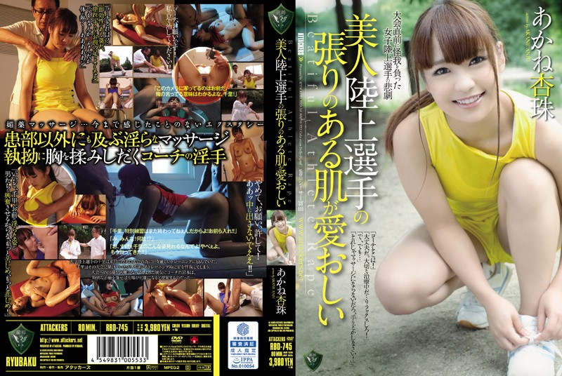 RBD-745 Oshii Skin With A Tension Of Beautiful Land Players Love Akane Anzutama