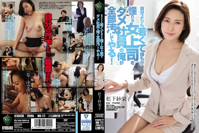 RBD-772 I'll Anyone A Woman Boss Yearn Is Dirty I Have All Of The Bad Employees Are Younger Than Yourself! Matsushita Sa