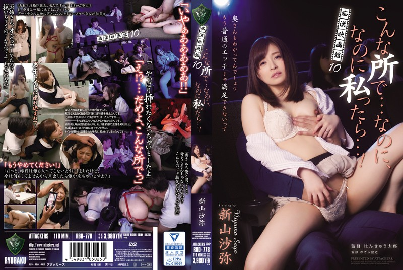 RBD-778 Molester Cinema 10 In A Place Like This ... Yet, Yet Ttara Me ...! Saya Niiyama