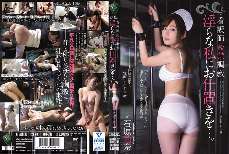 RBD-780 Nurse Confinement Torture Indecent Me A Punishment .... Rina Ishihara