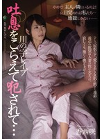 RBD-782 It Is Fucked By Holding Back The Character Rape Sigh Of The River … Saki Kozai