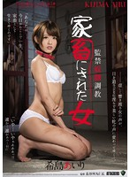 RBD-785 It Has Been In Captivity Slave Torture Livestock Woman Nozomito Airi