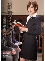 RBD-793 弁護士 桐島鏡子 罪深き快感の虜 希島あいり