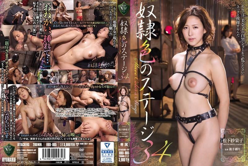 [RBD-805]奴隷色のステージ34 松下紗栄子