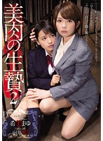RBD-810 Sacrifice 2 Nozomi Cocoon Ai Mukai Of Yoshiniku