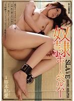 RBD-814 Slave Home Helper Yurara Sasamoto