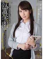 RBD-833 Nude Jessica Kizaki Of Leaving School Exposed The Shame