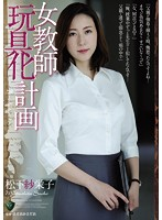 RBD-867 Female Teacher Toy Planning Mr. Sakako Matsushita
