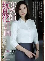 RBD-867 女教師玩具化計画 松下紗栄子