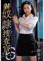 [RBD-916] All New The Slave Police Inspector 6 Saeko Matsushita