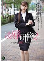 [RBD-917] Rape Training 2. College Girl's Breaking-In Internship. Tsumugi Akari