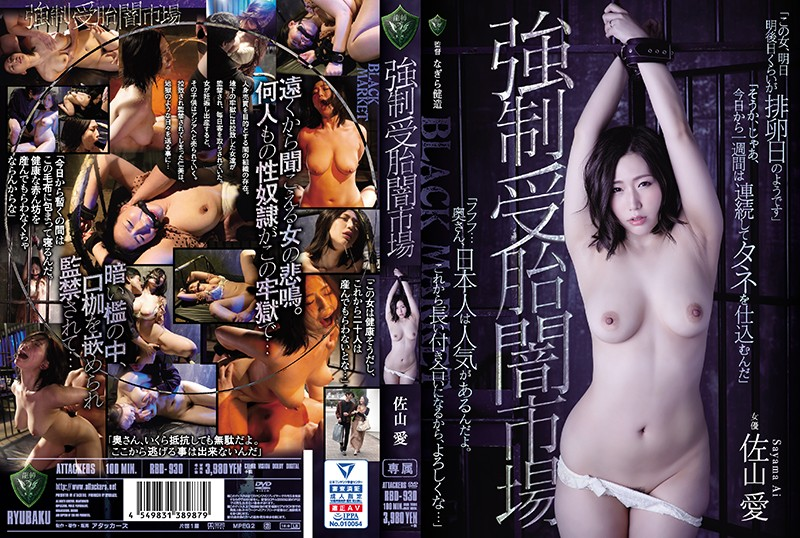 RBD-930 Forced Conception Black Market Ai Sayama