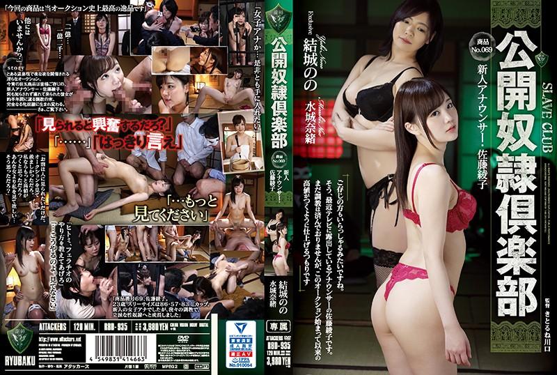 RBD-935  Slave Club No.069 Introduces A New Announcer – Ayako Sato