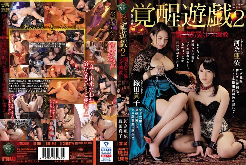 http://pics.dmm.co.jp/mono/movie/adult/rbd946/rbd946pl.jpg