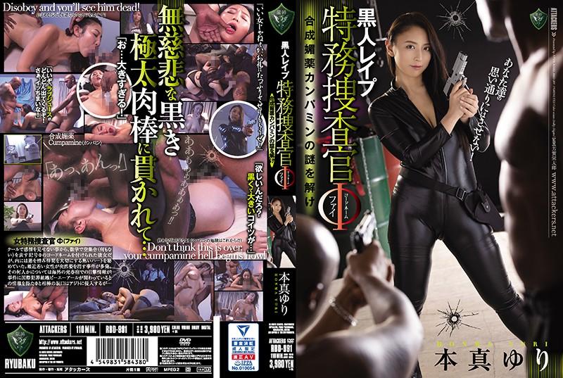 http://pics.dmm.co.jp/mono/movie/adult/rbd991/rbd991pl.jpg