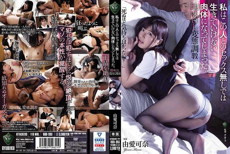 http://pics.dmm.co.jp/mono/movie/adult/rbd993/rbd993pl.jpg