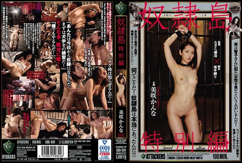 http://pics.dmm.co.jp/mono/movie/adult/rbd994/rbd994pl.jpg