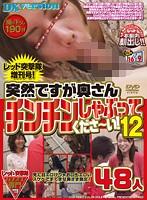 「レッド突撃隊 増刊号! 突然ですが、奥さんチンチンしゃぶってくださ~い 12 48人」のパッケージ画像