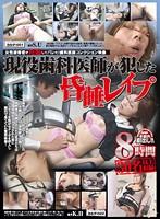 女性被害者が妊娠してバレた!歯科医師コレクション映像 現役歯科医師が犯した昏睡レイプ 8時間30名以上収録
