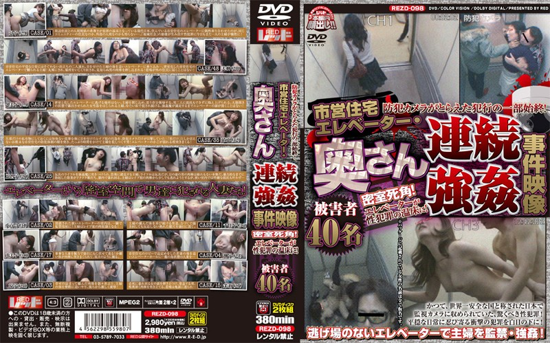 [rezd098] 防犯カメラがとらえた犯行の一部始終!市営住宅エレベーター・奥さん連続強姦事…