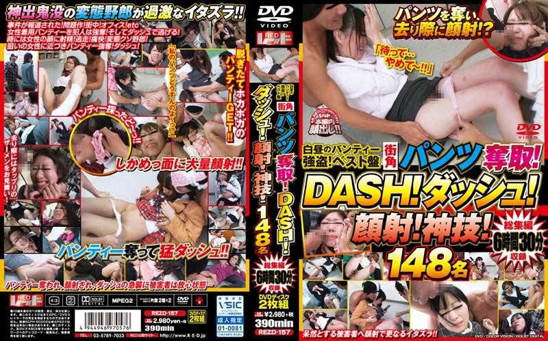 [REZD-157] 白昼のパンティー強盗!ベスト盤 街角パンツ奪取!DASH!ダッシュ!顔射!神技!148名 レッド サンプル動画 4時間以上作品