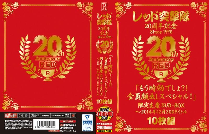 [REZD-193] レッド突撃隊20周年記念 since1996 20th Anniversary RED「もう時効でしょ?!全員顔出しスペシャル!」限定生産DVD-BOX〜2014年12月 206タイトル レッド