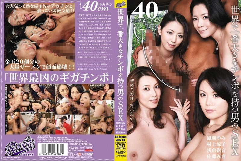 世界で一番大きなチンポを持つ男のSEX 風間ゆみ 村上涼子 浅倉彩音 佐藤みき RKI-057