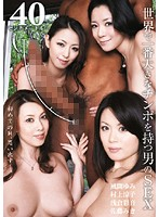 SEX Kazama Yumi Ryouko Asakura Ayane Miki Sato of a man having the biggest penis in the world -