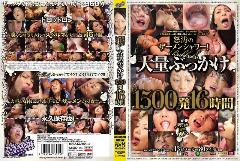 RKI-144 Semen Shower Of Angry Waves! 16 Hours From 1500 Bukkake Mass  Shiratori Akira