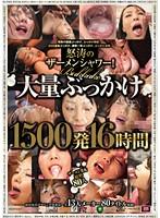 「怒涛のザーメンシャワー!大量ぶっかけ1500発16時間」のパッケージ画像
