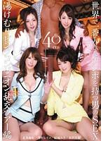「世界で一番大きなチ●ポを持つ男のSEX 水沢真樹 澤村レイコ 北条麻妃 結城みさ」のパッケージ画像