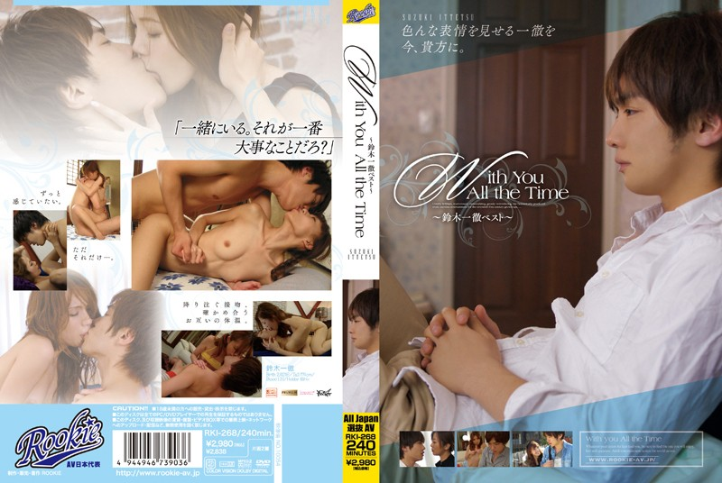 [RKI-268] With You All the Time 〜鈴木一徹ベスト〜 椎名ゆな 遠藤ななみ 希志あいの 小川あさ美