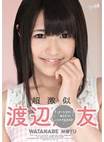 Image RKI-292 The Watanabe ◯ Friend Like Ultra-deep ♪ Yu ◯ Or Received, The Sperm Of Such See-do