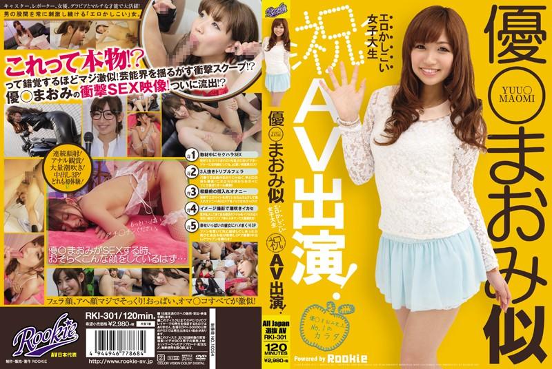 【AV日本代表】 ルーキー ROOKIE 【北都の新機軸】xvideo>1本 ->画像>325枚