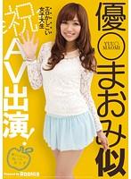 Image RKI-301 Female College Student Wise Erotic Similar ○ Yu Mao Seen (celebration) AV Appearance!