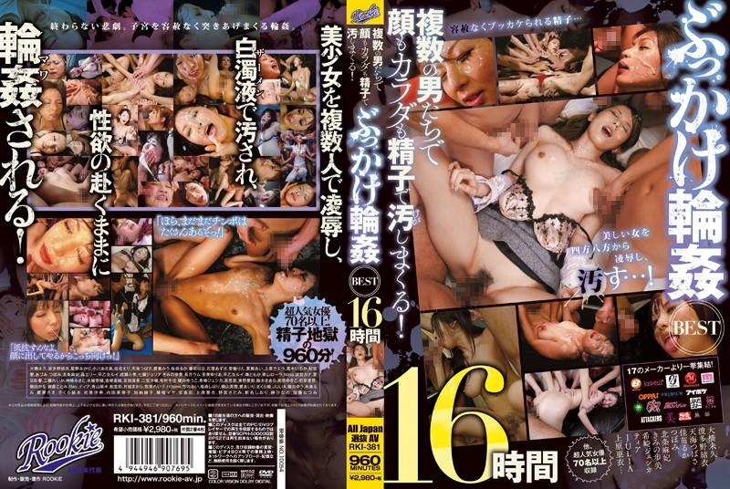 [RKI-381] 複数の男たちで顔もカラダも精子で汚しまくる!ぶっかけ輪姦BEST 16時間 小川あさ美 星野あかり Hitomi(田中瞳) 大橋未久