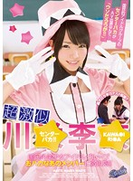 RKI-384 - The Gekinimusume To Those Members River ○ ○ Li National Girl Idol Group Foolish Like Super Super! !