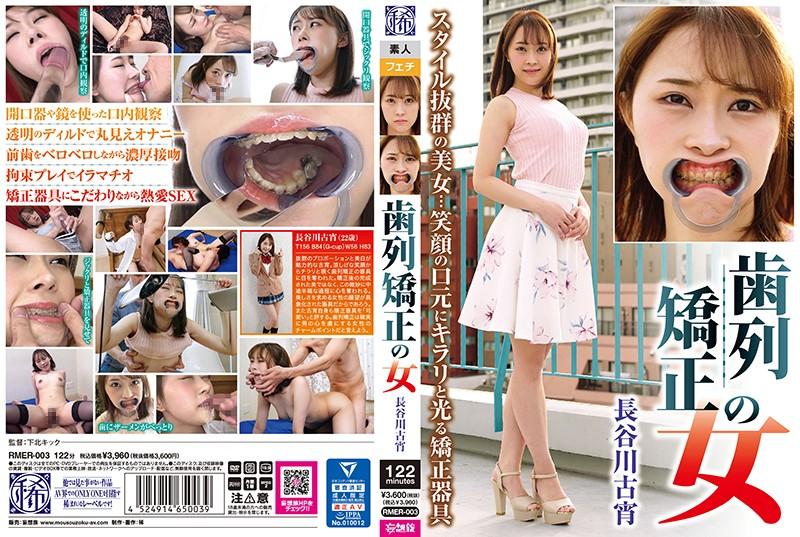 rmer-003 歯列矯正の女 長谷川古宵