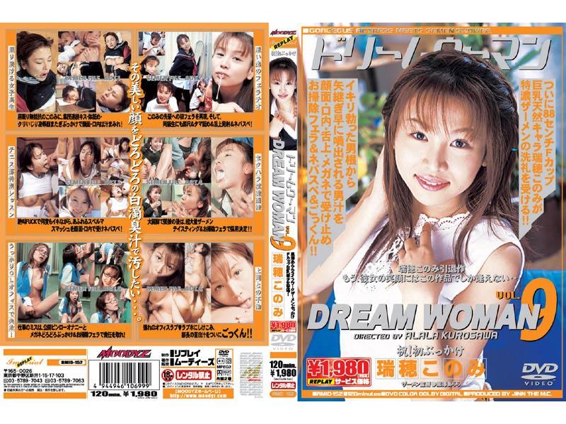 【画像】ドリームウーマン DREAM WOMAN VOL.9 瑞穂このみ