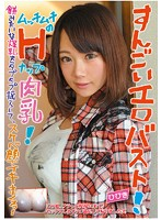 RPIN-001 - Goi Live Erobasuto! H Cup Meat Milk Mutchimuchi!Swinging Taputapu A Like A Rice Cake Tits, Spree Alive In Lewd Face!