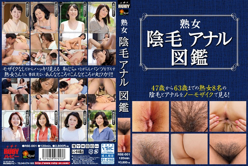 [RSE-001] 熟女陰毛アナル図鑑 RSE 局部アップ 本間夏子 たくま珍