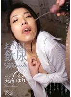 「おもらし飲尿 Woman vol.03 天海ゆり」のパッケージ画像