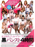 Watch School Girls Transsexual Long Legs Jikabaki Black Pantyhose - Sachiko Nakajima(中島祥子)